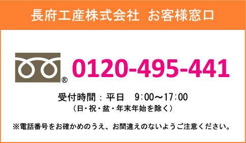 長府工産株式会社お客様窓口/0120-495-441