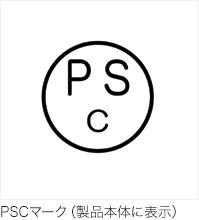 PSCマーク(製品本体に表示)