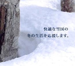 快適な雪国の冬の生活を応援します。