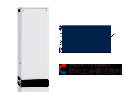 純水素型燃料電池コージェネレーションシステム貯湯ユニット