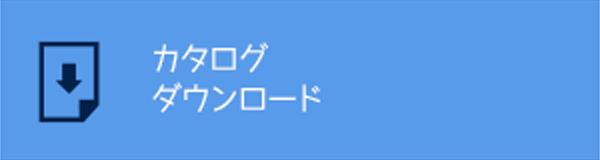 カタログ ダウンロード