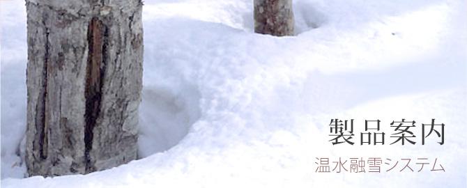 製品のご案内:温水融雪システム